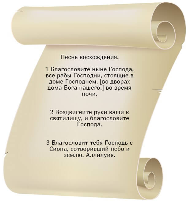 На фото изображен текст псалма 133 на русском языке.