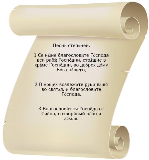На фото изображен текст псалма 133 на церкновнославянском языке.