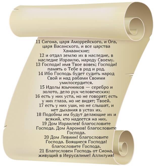На фото изображен текст псалма 134 на русском языке (часть 2).