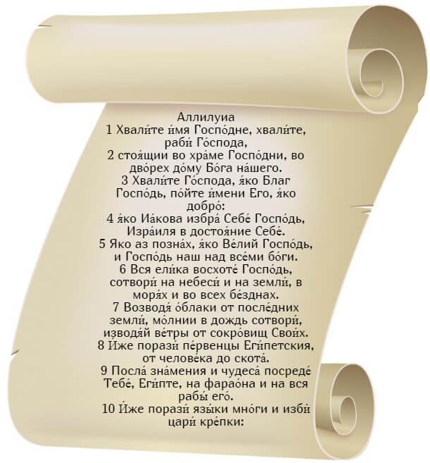На фото изображен текст псалма 134 на церкновнославянском языке (часть 1).