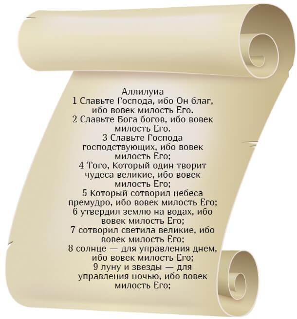 На фото изображен текст псалма 135 на русском языке (часть 1).