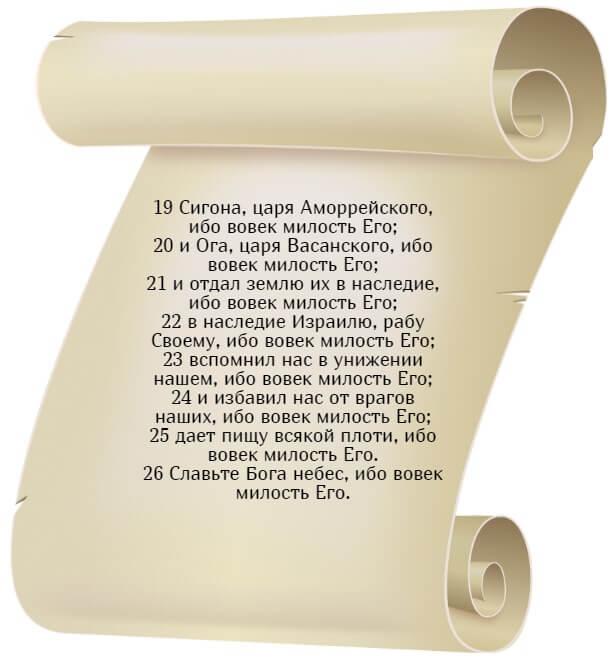 На фото изображен текст псалма 135 на русском языке (часть 3).