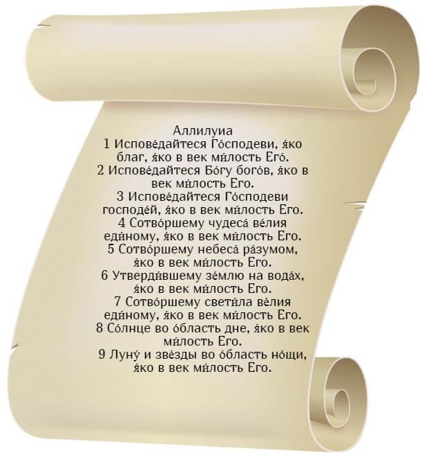 На фото изображен текст псалма 135 на церкновнославянском языке (часть 1).