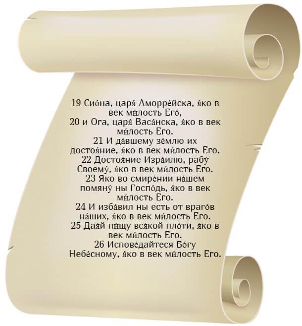 На фото изображен текст псалма 135 на церкновнославянском языке (часть 3).
