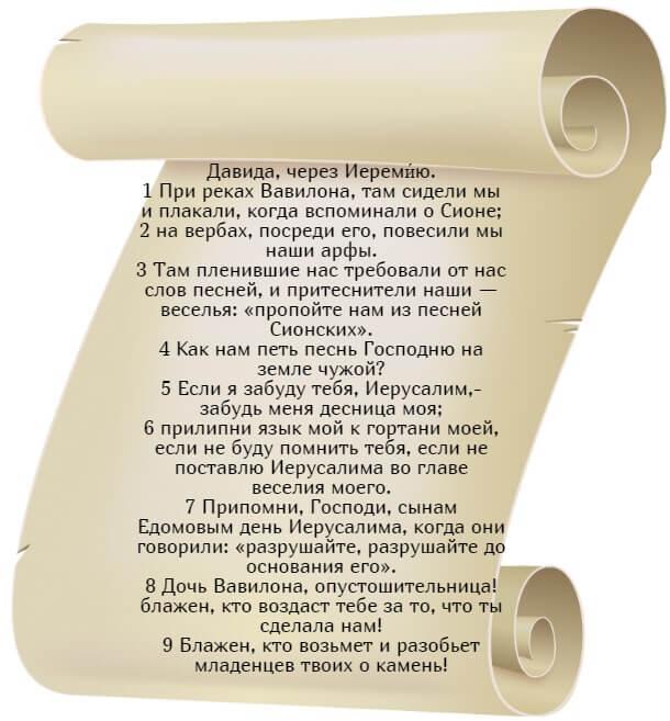 На фото изображен текст псалма 136 на русском языке.