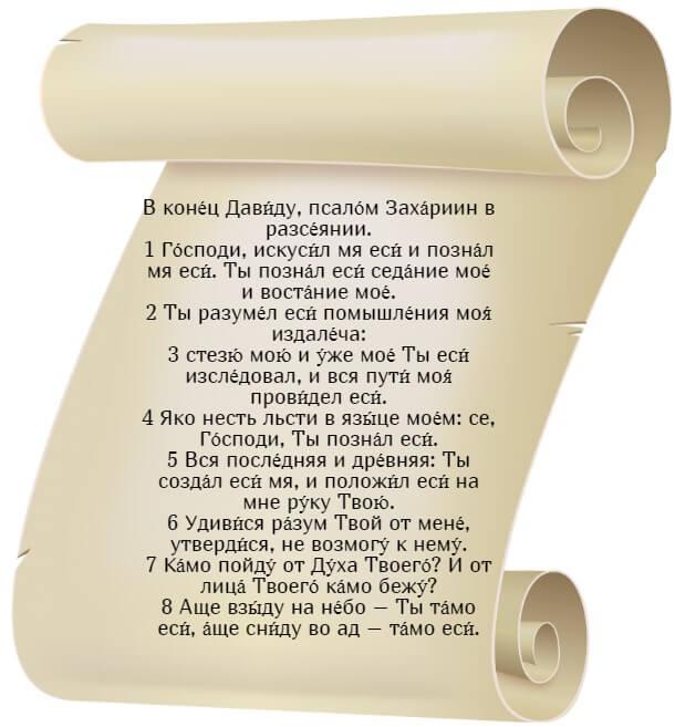 На фото изображен текст псалма 138 на церкновнославянском языке (часть 1).