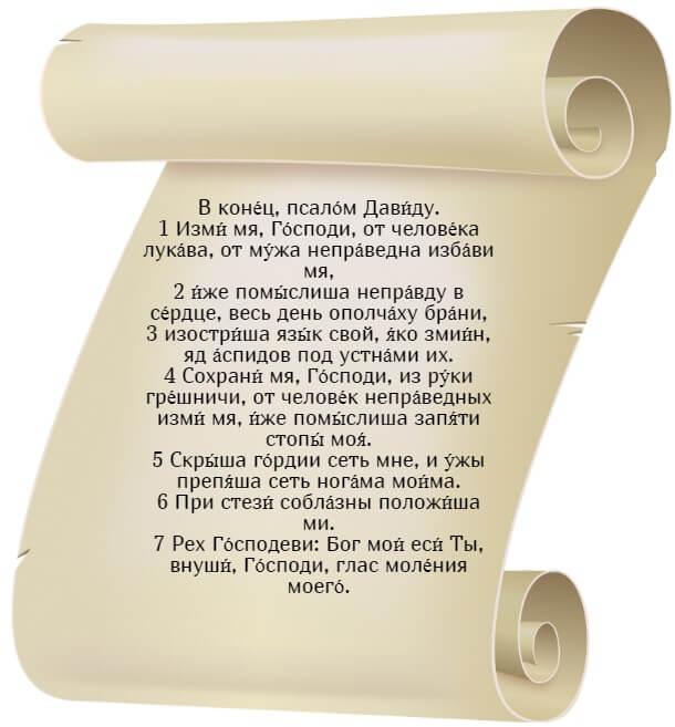 На фото изображен текст псалма 139 на церкновнославянском языке (часть 1).