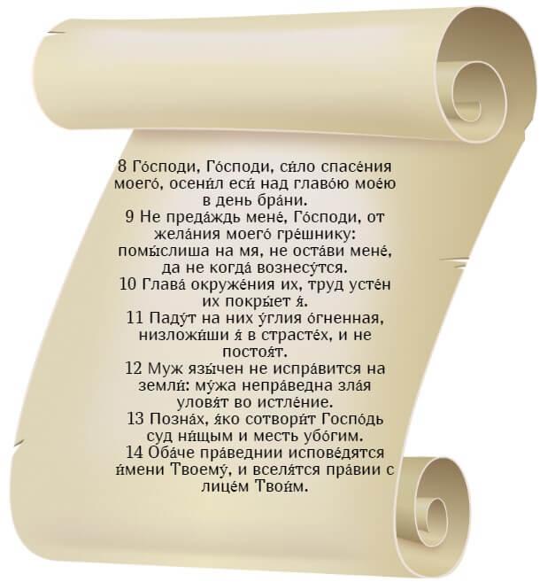 На фото изображен текст псалма 139 на церкновнославянском языке (часть 2).