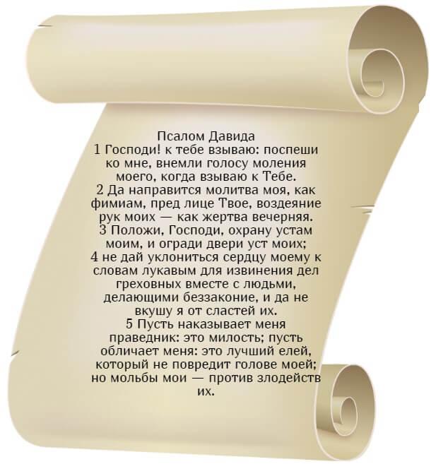 На фото изображен текст псалма 140 на русском языке (часть 1).