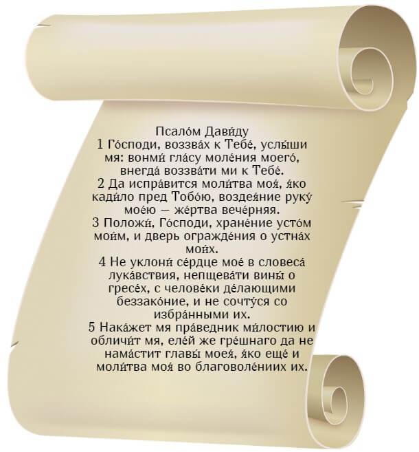 На фото изображен текст псалма 140 на церкновнославянском языке (часть 1).
