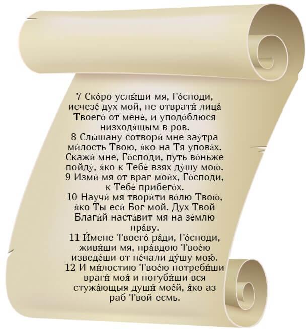 На фото изображен текст псалма 142 на церкновнославянском языке (часть 2).