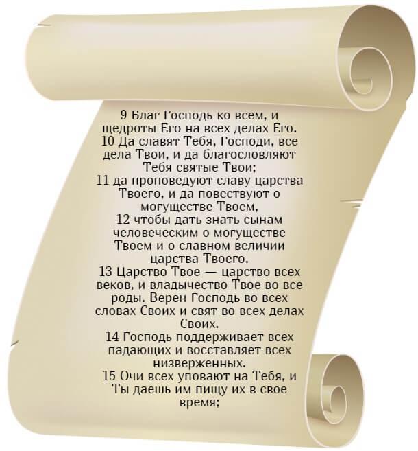 На фото изображен текст псалма 144 на русском языке (часть 2).