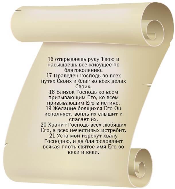 На фото изображен текст псалма 144 на русском языке (часть 3).
