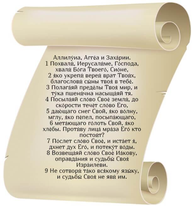 На фото изображен текст псалма 147 на церкновнославянском языке.