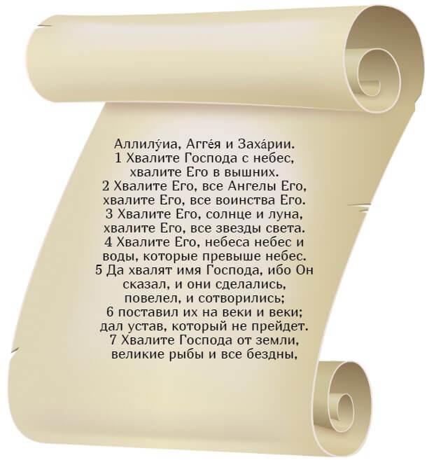 На фото изображен текст псалма 148 на русском языке (часть 1).