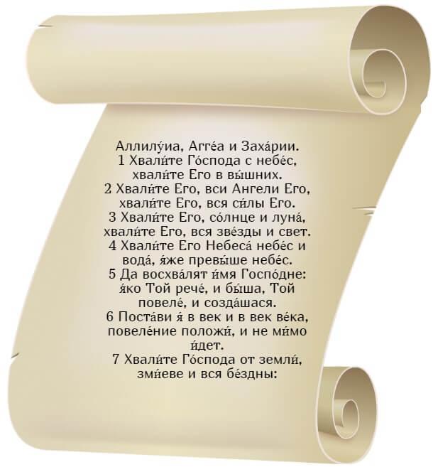 На фото изображен текст псалма 148 на церкновнославянском языке (часть 1).
