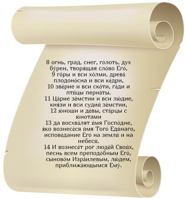 На фото изображен текст псалма 148 на церкновнославянском языке (часть 2).