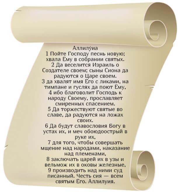 На фото изображен текст псалма 149 на русском языке.