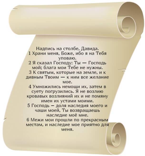 На фото 1 часть текста псалом 15 на русском языке.