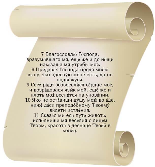 На фото 2 часть текста псалма 15 на церковнославянском языке.