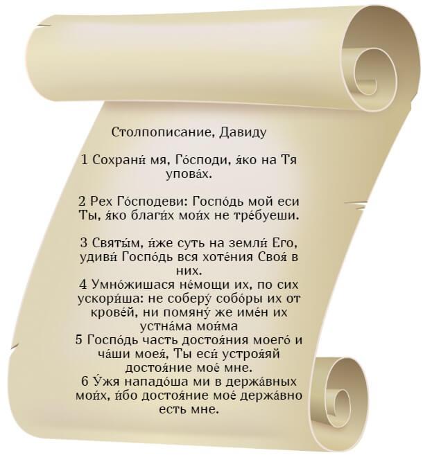 На фото 1 часть текста псалма 15 на церковнославянском языке.