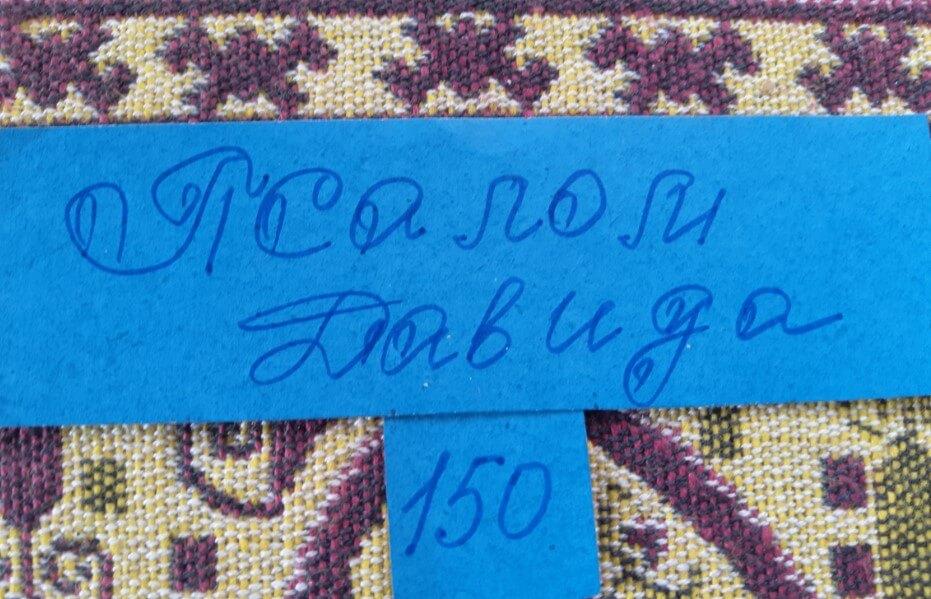 "На фото изображена надпись: ""Псалом Давида 150""."