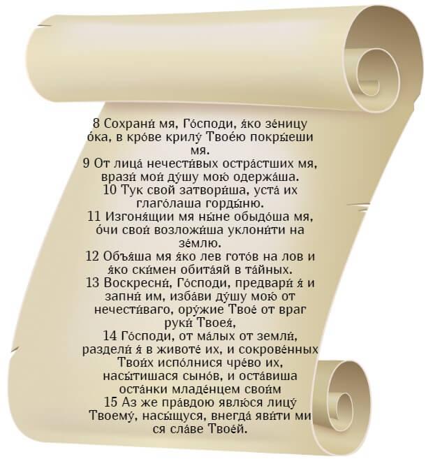 На фото текст псалма 16 на церкновнославянском 2 часть.