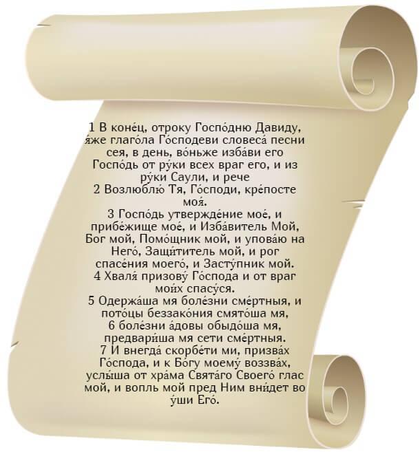 На фото изображен текст псалма 17 (часть 1) на церковнославянском языке.