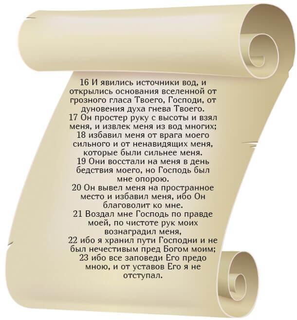 На фото изображен текст псалма 17 (3 часть) на русском языке.