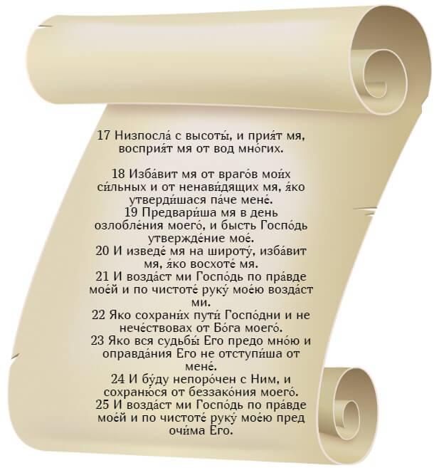 На фото изображен текст псалма 17 (3 часть) на церкновнославянском языке.