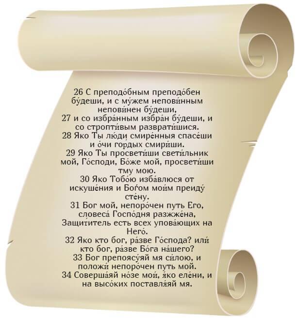 На фото изображен текст псалма 17 (4 часть) на церкновнославянском языке.
