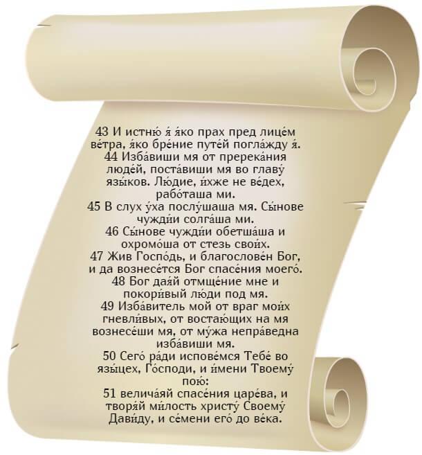 На фото изображен текст псалма 17 (6 часть) на церкновнославянском языке.