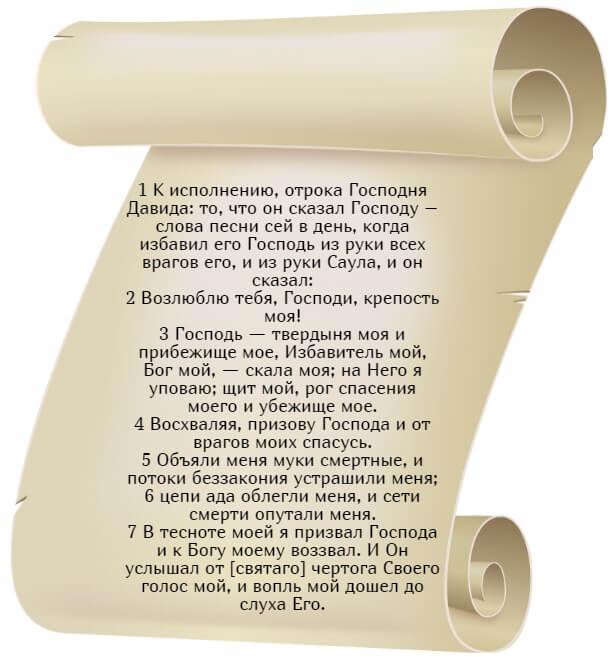 На фото изображен текст псалма 17 (1 часть) на русском языке.