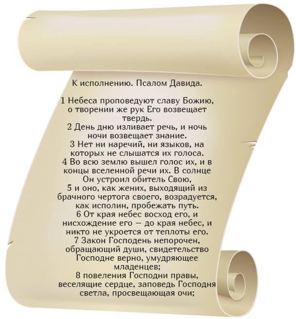 На фото изображен текст псалма 18 (1 часть) на русском языке.