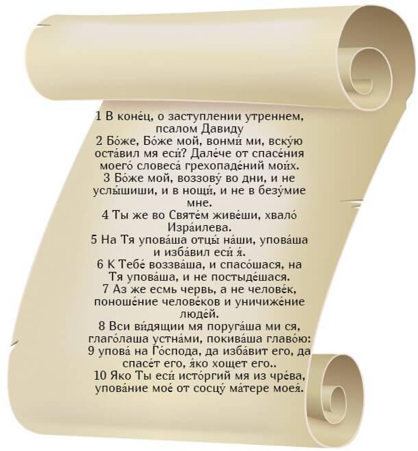 На фото изображен текст псалма 21 (часть 1) на церковнославянском языке.