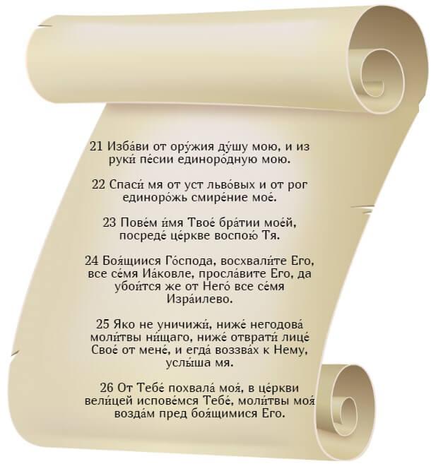 На фото изображен текст псалма 21 (часть 3) на церковнославянском языке.
