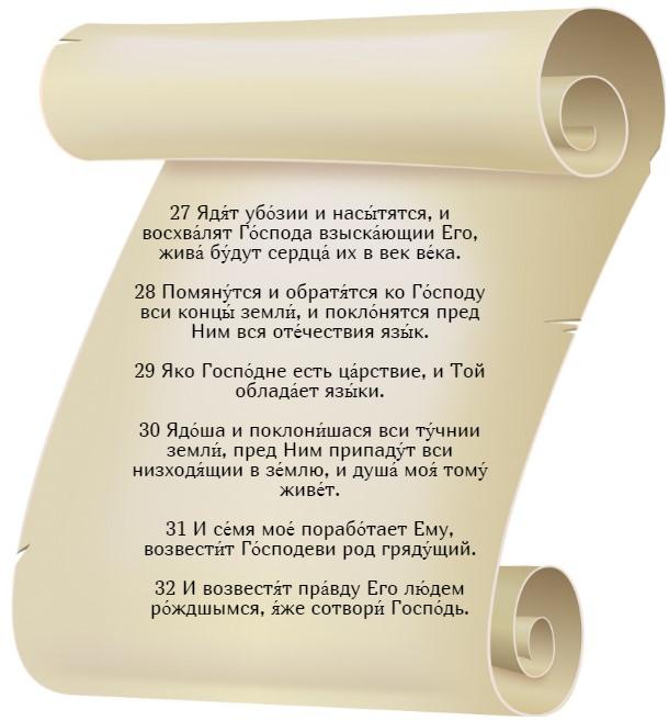 На фото изображен текст псалма 21 (часть 4) на церковнославянском языке.