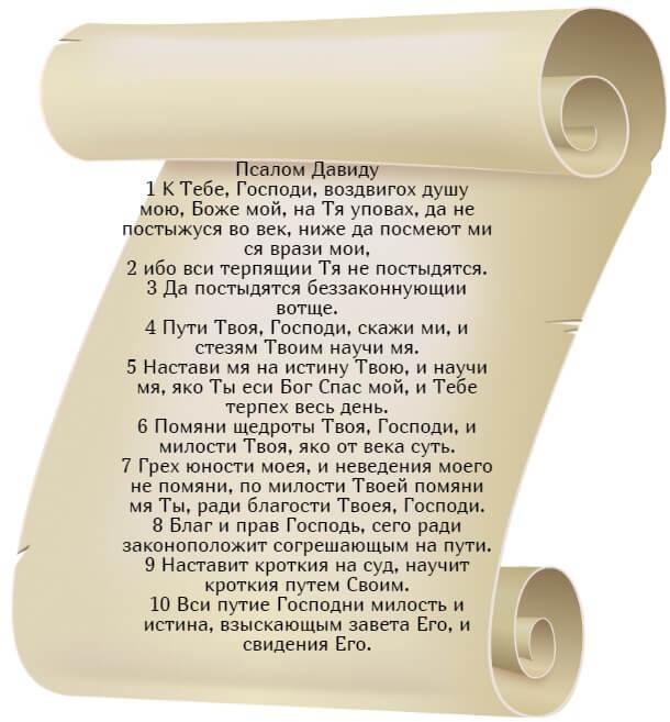 На фото изображен текст псалма 24 (часть 1) на церковнославянском языке.