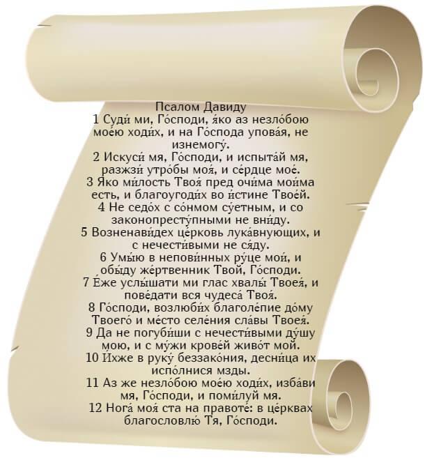 На фото изображен текст псалма 25 на церковнославянском языке.