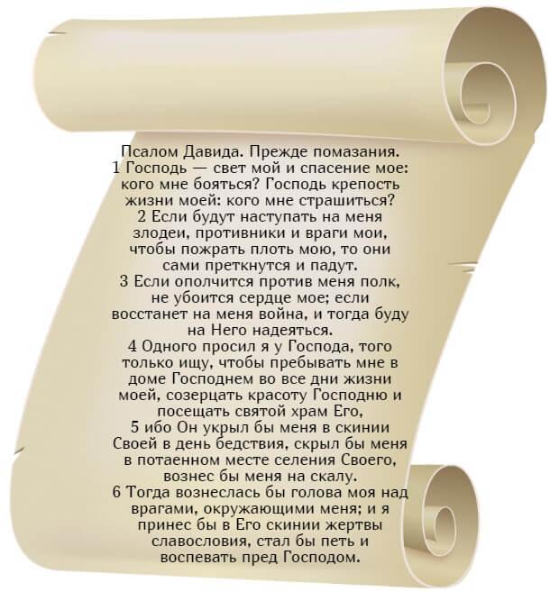 На фото изображен псалом 26 на русском языке (часть 1).