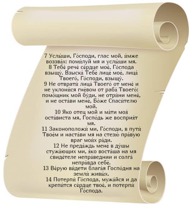 На фото изображен псалом 26 на церковнославянском языке (часть 2).