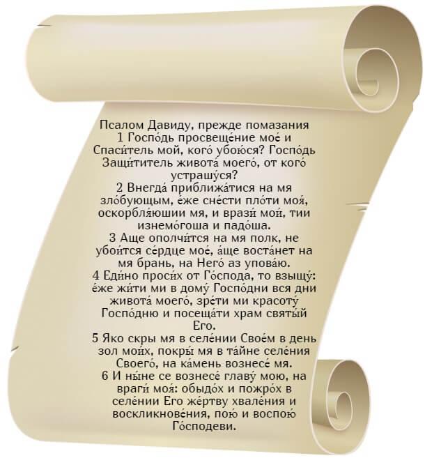 На фото изображен псалом 26 на церковнославянском языке (часть 1).