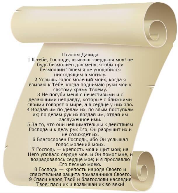 На фото изображен текст псалма 27 на русском языке.