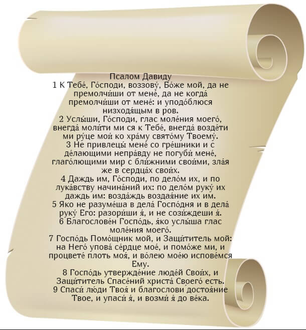 На фото изображен текст псалма 26 на церковнославянском языке.