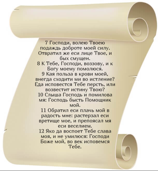На фото изображен текст псалма 29 (часть 2) на церковнославянском языке.
