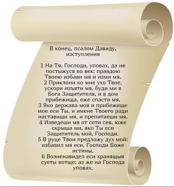 На фото псалом 30 (часть 1) на церковнославянском языке.
