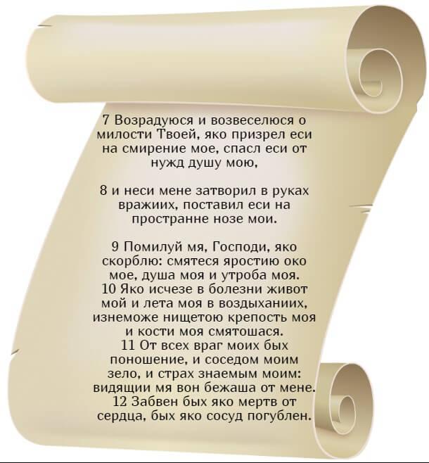 На фото псалом 30 (часть 2) на церковнославянском языке.