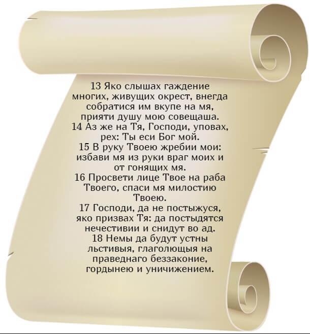 На фото псалом 30 (часть 3) на церковнославянском языке.