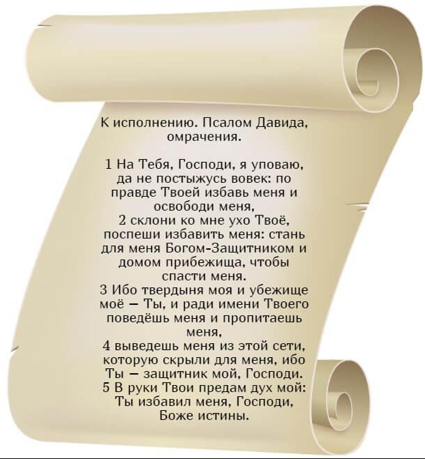На фото псалом 30 (часть 1) на русском языке.