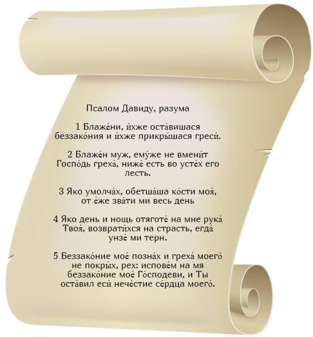 На фото изображен текст псалма 31 на церкновнославянском языке (часть 1).